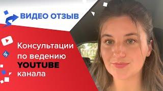 Видео отзыв о Youtube консультации Яна Собко