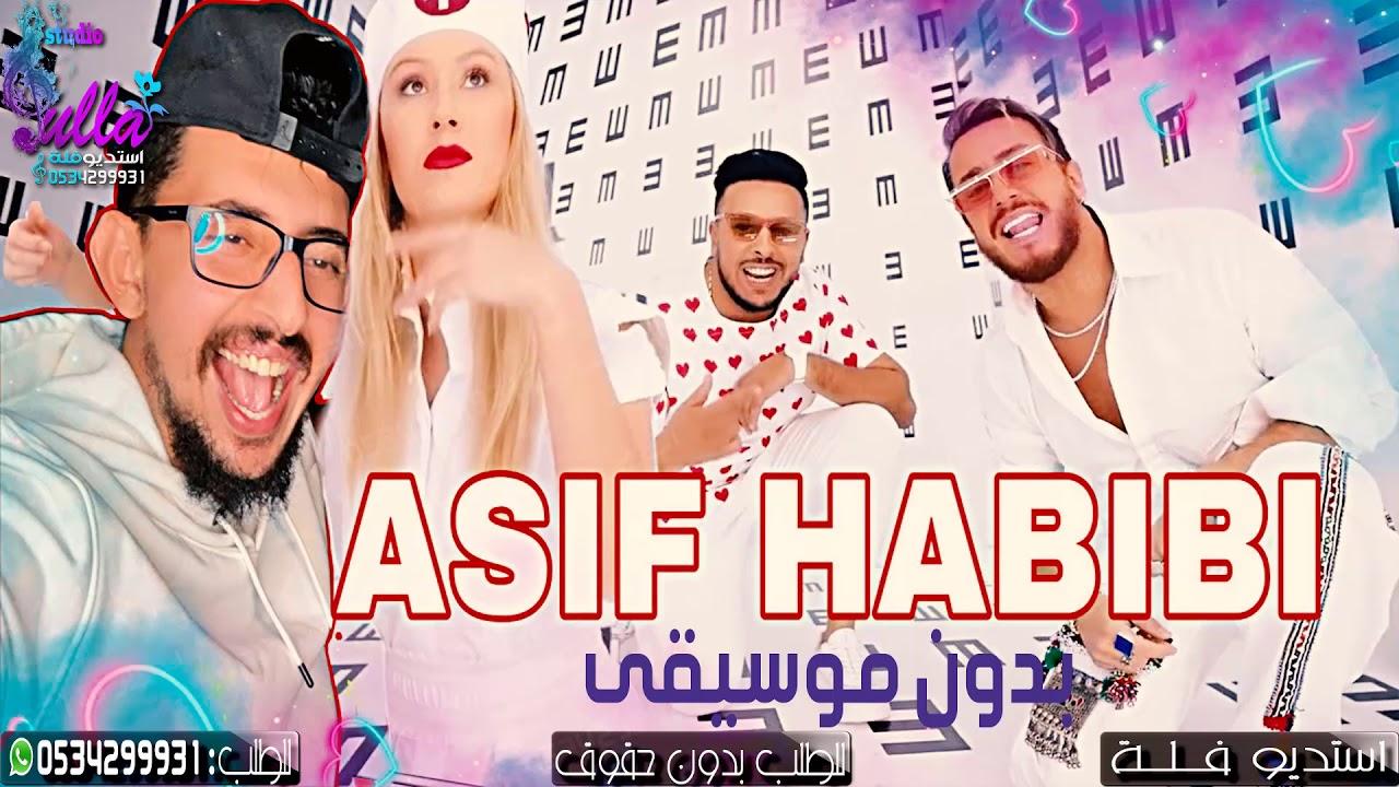 اغنيه آسف حبيبي بدون موسيقى فناير و سعد لمجرد جديد 2020 اغاني بدون موسيقى Youtube