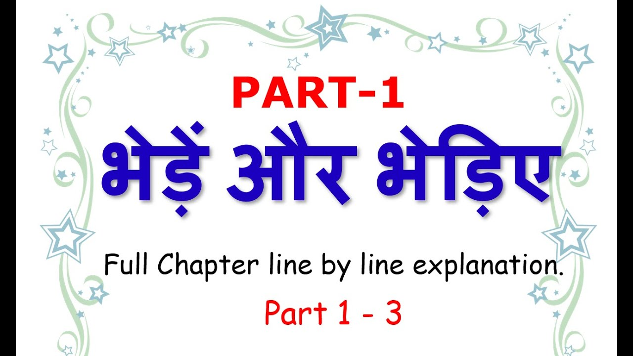 Download Bhede Aur Bhediye   Sahitya Sagar  Part -1  Hindi Chapter Bhed Aur Bhediya explanation audiobook