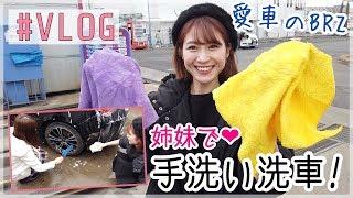 VLOG #SUBARU #洗車 はい!佐藤あやみです! 妹が東京に遊びきたー!!...
