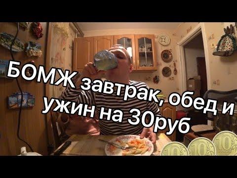 БОМЖ ЗАВТРАК, ОБЕД И УЖИН НА 30 РУБЛЕЙ САМЫЙ ДЕШЕВЫЙ ОБЕД В РОССИИ БОМЖ ОБЕД ЗА 0,5 доллара