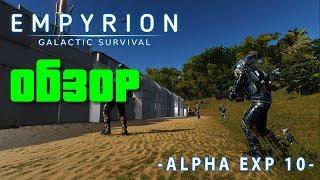 Empyrion Galactic Survival    Обзор экспериментальной альфы 10