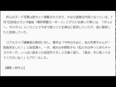 日本エレキテル連合・朱美ちゃん3号 過激ヌード初解禁!