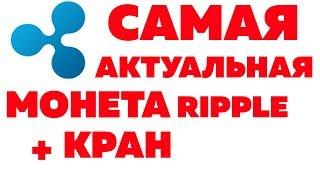 САМАЯ ПРЕСПЕКТИВНАЯ КРИПТОВАЛЮТА RIPPLE / RIPPLE КРАН
