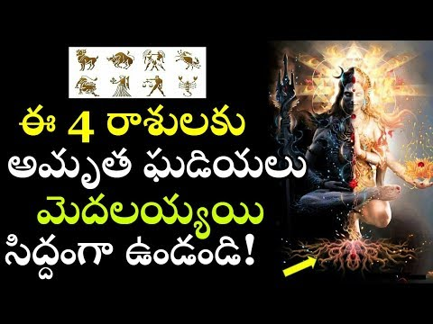 ఈ 4 రాశులకు అమృత ఘడియలు మెదలయ్యయి సిద్దంగా ఉండండి | Most Luckiest Zodiac Signs 2020 | MYTV India