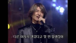 god(지오디) - 거짓말 (2000.11.12 SBS 인기가요)