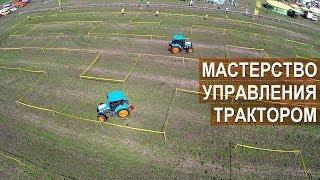 Состязания по мастерству управления трактором. VI Чемпионат России по пахоте.