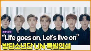 """Life goes on, Let's live on"", 방탄소년단(BTS) UN 특별연설"