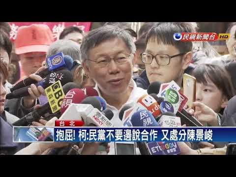 陳景峻幫柯文哲站台   民黨認定違紀恐處分-民視新聞