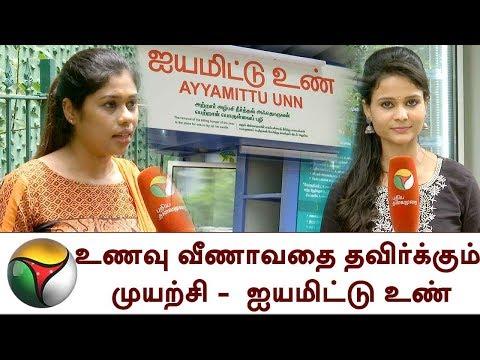 சென்னை : உணவு வீணாவதை தவிர்க்கும் முயற்சி -  ஐயமிட்டு உண் Chennai   Ayyamittu unn   Charity counter