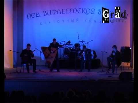 праздничный каламбур Град Квартет Ensemble GRAD Quartet