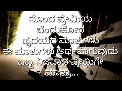Kannada Kavanagalu Kannada New Love Failure Sad Lines 2018