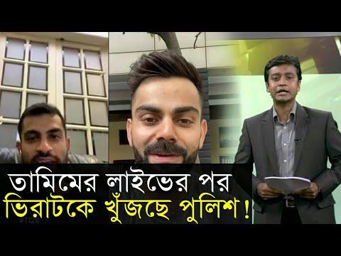 তামিমের লাইভে আসার পর, ভিরাটকে খুঁজছে পুলিশ! BD Cricket Update_Tamim_Virat_Mushfiq_Sports News