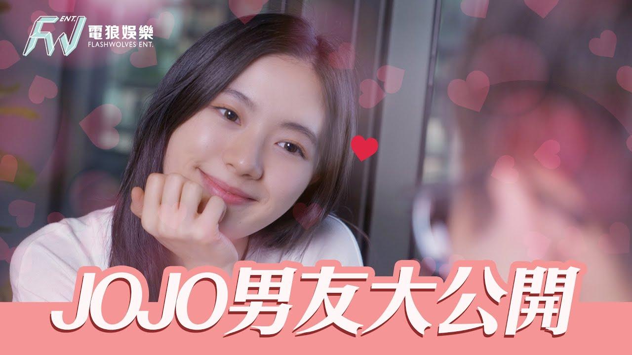 【機密】愛神邱比特終於降臨?女神JOJO首度公開對象!!