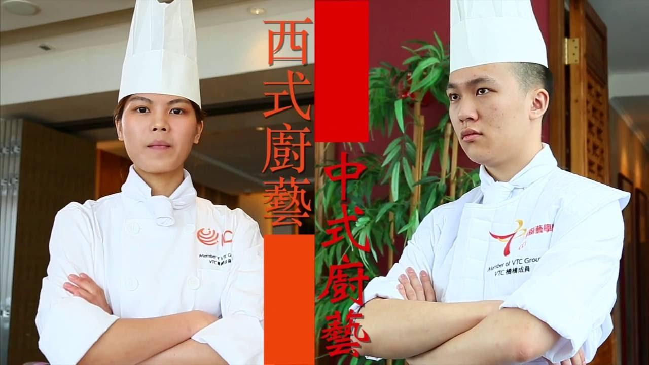 中華廚藝學院(CCI)/國際廚藝學院(ICI)-廚藝高級文憑 Higher Diploma in Culinary Arts - YouTube