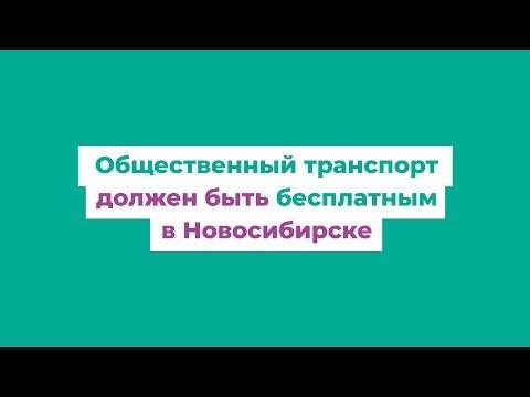 Общественный транспорт должен быть бесплатным в Новосибирске