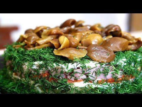 Салат грибное лукошко Невероятно вкусный и красивый