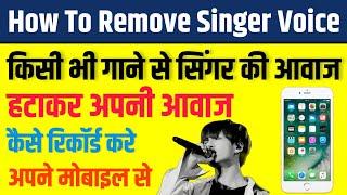 How to Remove Singer Voice For Any Song किसी भी गाने से सिंगर की आवाज को कैसे हटाए आइए जानते हैं
