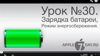 режим энергосбережения в iPhone!