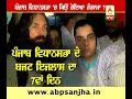 See All Day Hungama In Punjab Vidhan Sabha video