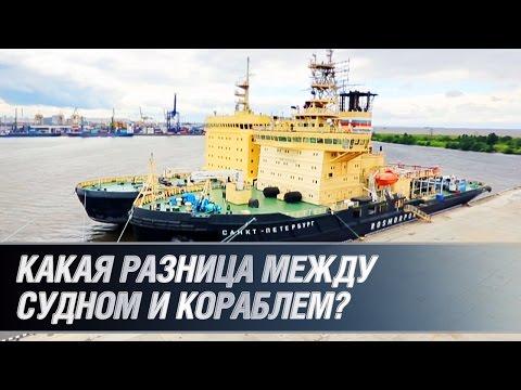 Какая разница между судном и кораблем?