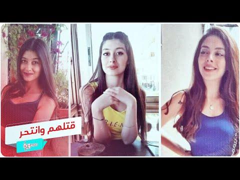في جريمة مروعة.. سوري يعلن انتحاره وقتل بناته على فيس بوك