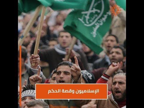 الإسلاميون وقصّة الحكم!
