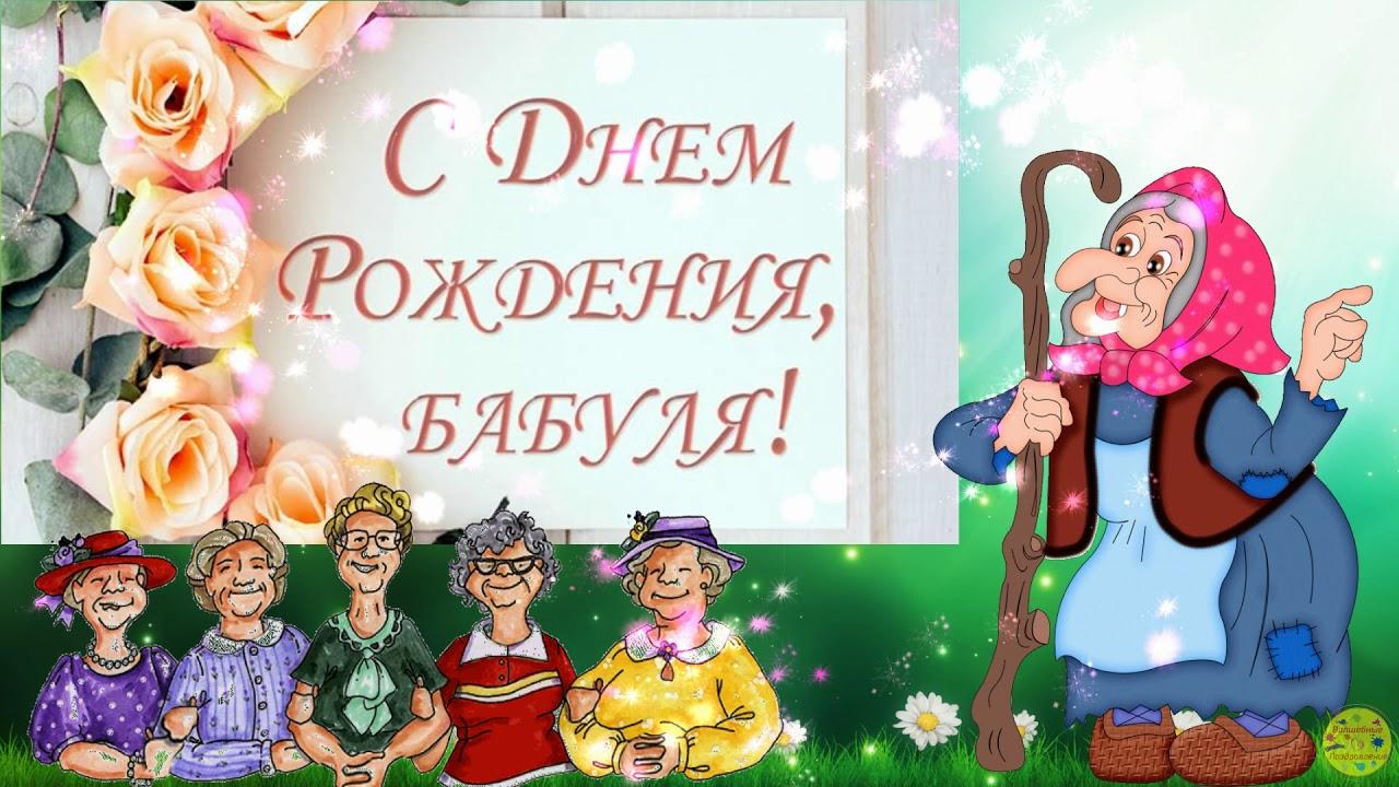 Смешное поздравление с днем рождения бабушка