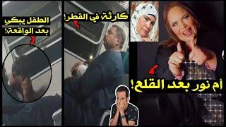 ام نور كفته تخلع الحجاب بعد ريهام سعيد..وفعل فآآضـ.ـح في قطار الصعيد مع أحد البائعة الجائلين- صدمة !