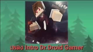 เพลงdr.droid gamer