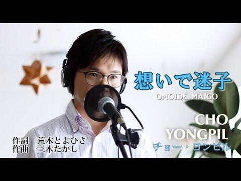 想いで迷子 / チョー・ヨンピル(조용필・趙 容弼) cover by Shin