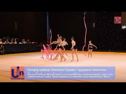 Ужгород приймає Чемпіонат України з художньої гімнастики