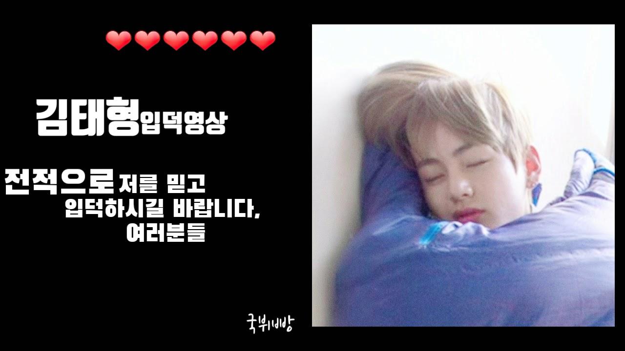 김태형 입덕영상 || 뷔글미 || CGV || 국뷔빵