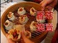 燒賣家常做法,香糯米燒賣,シュウマイの作り方 の動画、YouTube動画。
