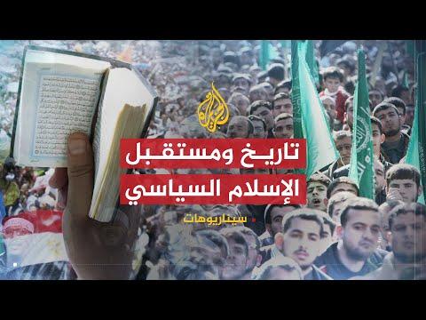 سيناريوهات-تيار الإسلام السياسي.. التجربة والصراع والمستقبل