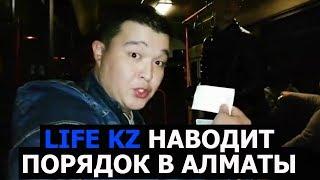Гражданский патруль в Алматы | LIFE KZ
