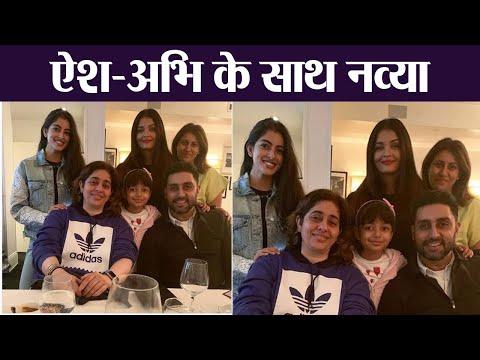 Aishwarya Rai, Abhishek Bachchan & Aaradhya Bachchan enjoy dinner with Navya Naveli | FilmiBeat Mp3