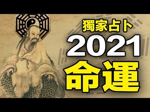 🔥🔥除夕夜占卜2021人类命运❗解出大凶之兆❓人类应如何自救❓