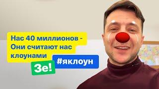 Владимир Зеленский #яклоун: Нас 40 миллионов - Они считают нас клоунами
