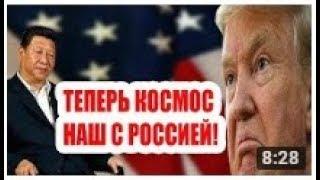 КИТАЙ ОБОГНАЛ США В КОСМОСЕ!!!