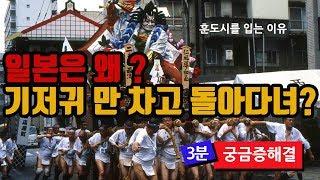 재미있는 일본문화 - 일본인이 훈도시를 입는 이유? […