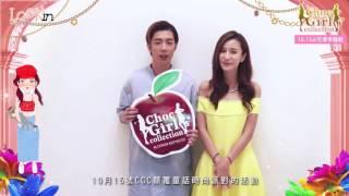 2016 CGC《顛覆童話時尚派對》宣傳藝人 Apple黃暐婷+廖允杰