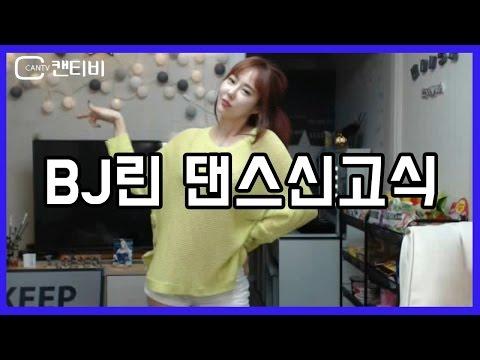 캔티비 BJ린 댄스신고식 korean girl dance
