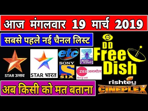 Breaking News ! latest channel list update dd free dish satellite  auto/manual scan mpeg2/4 secret