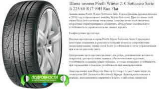 Шина зимняя Pirelli Winter 210 Sottozero Serie Ii 225/60 R17 99H Run Flat(http://1yt.ru/avtoshiny/9127844.php Зимние шины Pirelli Winter Sottozero Serie II представлены производителем в 2010 году и продолжают лине..., 2016-11-12T12:33:28.000Z)
