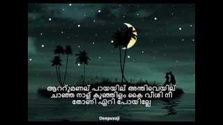 Attumanal Payayil..ആറ്റുമണല് പായയില് w/lyrics