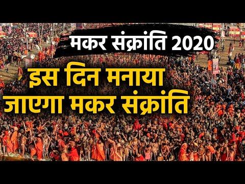 makar-sankranti-2020:-इस-साल-कब-मनाया-जाएगा-makar-sankranti-festival-|-वनइंडिया-हिंदी