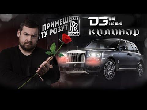 Переозвучка Давидыча Rolls-Royce Cullinan - Царь-Пушка SmotraTV & СмотраТВ