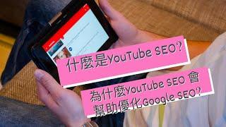 什麼是YouTube SEO? 為什麼YouTube SEO 會幫助優化Google SEO?