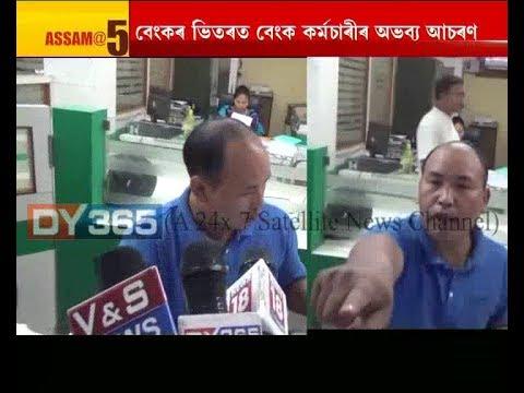 Lanka || UBI bank officials  || Bad behavior to customers & reporters  || Assam